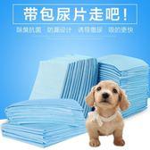 快速出貨-寵物用品狗狗尿片 除臭尿不濕兔子尿墊貓紙尿布S的100片泰迪金毛【限時八九折】