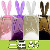 E68精品館 兔耳 三星 A5 兔子絨毛 可立支架 矽膠軟殼 手機殼 手機套 透明殼 背蓋 A500