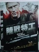 挖寶二手片-0B02-616-正版DVD-電影【陸戰特工】-麥特多蘭 杜夫朗格林(直購價)