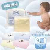 【MU0198】L Ange 9層純棉紗布浴巾蓋毯70x120cm