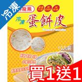 【買一送一】龍鳳冷凍蛋餅皮650G/包【愛買冷凍】