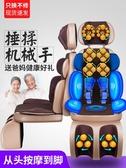 豪華按摩椅頸椎腰部背部家用全身全自動揉捏按摩器老人小型墊簡易 MKS年前鉅惠