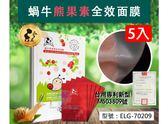 【盒裝】依洛嘉 蝸牛熊果素全效面膜(5入)  減緩老化 舒緩調節 晶凍式面膜 ELG-70209