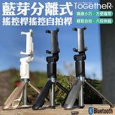 ToGetheR+【KTPSSCBT-S90】三腳架藍芽分離式搖控自拍桿(三色)