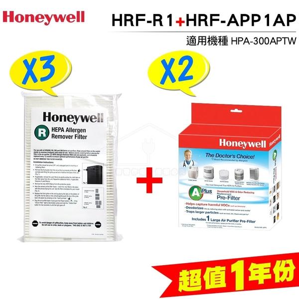 Honeywell HPA-300APTW 空氣清淨機【一年份】原廠濾網內含HRF-R1*3 +濾網HRF-APP1*2