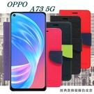 【愛瘋潮】歐珀 OPPO A73 5G 經典書本雙色磁釦側翻可站立皮套 手機殼 可插卡 可站立 側掀皮套