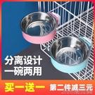 貓碗寵物狗狗用品食盆不銹鋼單碗喝水碗懸掛式貓糧盆固定掛籠狗碗兩個裝 快速出貨