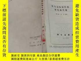 二手書博民逛書店罕見反芻動物瘤胃的消化和代謝Y286151 韓正康,陳 傑編著