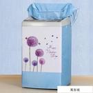 洗衣機罩防水防曬適用海爾全自動上開蓋波輪...