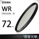 [震撼上市] SIGMA 72mm WR CPL 多層鍍膜 高穿透高精度 偏光鏡 24期0利率 防潑水 抗靜電  風景季