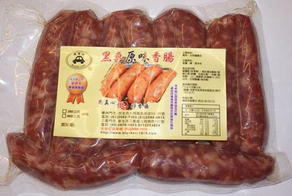 黑車牌食品-原味香腸 600g (一斤) (只能低溫宅配,無法寄送超商)