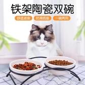 波奇網怡親多可特鐵架陶瓷雙碗狗狗用品狗碗貓碗狗盆貓食盆狗食盆 歌莉婭