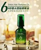 【2wenty6ix】韓國 MASIL 6秒香水護髮精華油 50ml