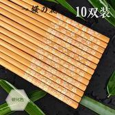 竹筷子家用天然防霉無蠟10雙竹木質快子套裝家庭裝日式筷子家用【櫻花本鋪】