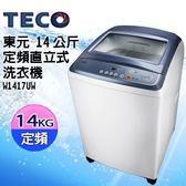 TECO東元 14KG 定頻直立式洗衣機 W1417UW(晶瓷藍)