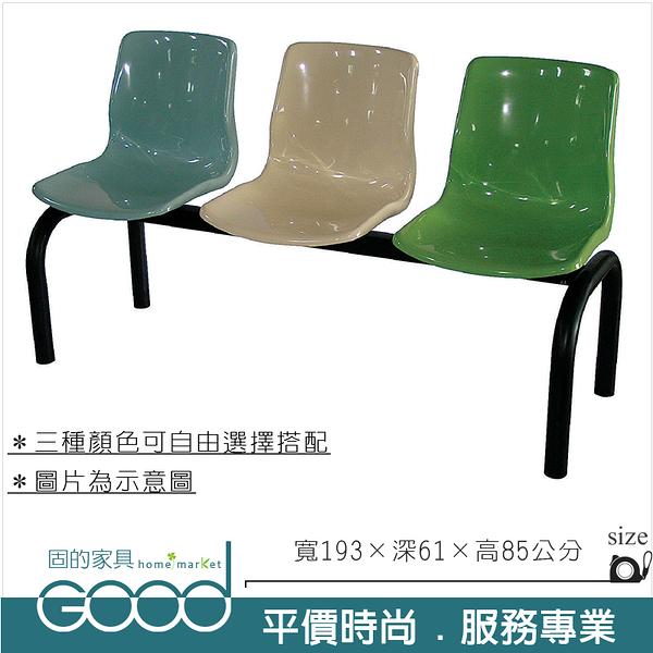 《固的家具GOOD》443-03-AO (B01)四人公共排椅【雙北市含搬運組裝】