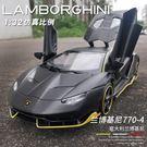 汽車模型 蘭博基尼LP770合金汽車模型賽車1:32車模兒童玩具車男孩仿真跑車