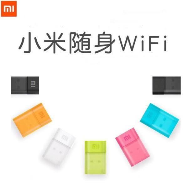 小米隨身 WIFI 分享器USB無線網卡 IP分享器 網路卡(顏色隨機出貨)