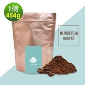 順便幸福-榛果黑巧克研磨咖啡粉1袋(一磅454g/袋)