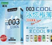 【周末及假日照常出貨】日本岡本-003 COOL 10片裝 冰薄保險套10入 Okamoto