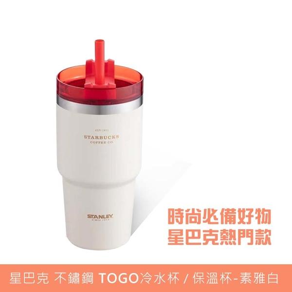 【最新款】2021 GQ 星巴克 Starbucks 不鏽鋼 TOGO 冷水杯 保溫杯 20oz 大容量 吸管