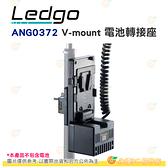 LEDGO ANG0372 V-mount 電池轉接座 for D1200M 公司貨 適用於4Pin XLR電源