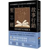 故事行銷聖經(好萊塢編劇教父在反廣告時代最關鍵的指引)