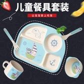 竹纖維兒童餐具套裝吃飯訓練寶寶餐盤嬰兒分格卡通飯碗叉勺子防摔