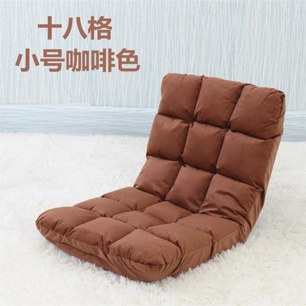 海貝麗懶人沙發榻榻米可折疊單人小沙發床上電腦靠背椅子地板沙發【免運】