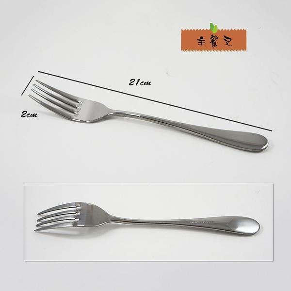 原點居家 不銹鋼 ZE系列餐具 主餐叉
