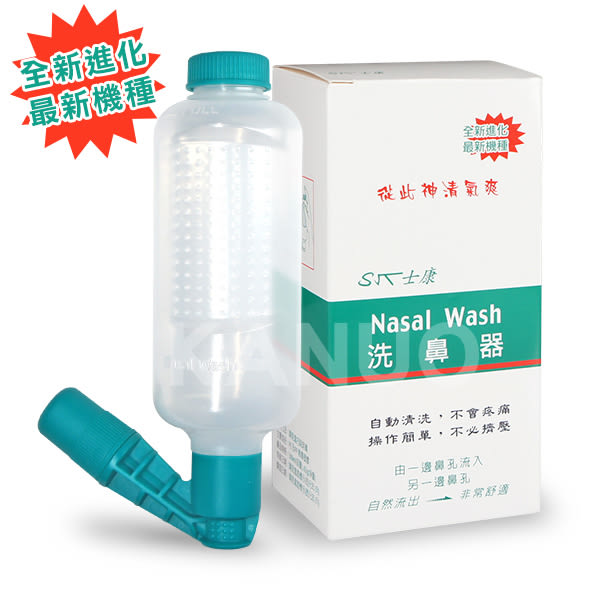 【Nasal Wash士康】洗鼻器