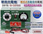 ✚久大電池❚華南電機 最耐用最專業 6V 8V 12V 16V 24V 8A 電瓶充電機 段數調整 反接保護