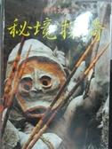 【書寶二手書T8/地理_YBE】秘境探奇_將門文物