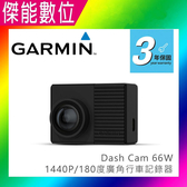Garmin Dash Cam 66W 【贈32G】1440P 180度 汽車行車記錄器 GPS測速提醒 聲控 WIFI 多鏡頭同步 三年保固