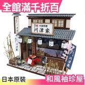 【小福部屋】【柴又老舖 川津家烤鰻魚】日本原裝 和風袖珍屋 模型屋 親子DIY 玩具【新品上架】