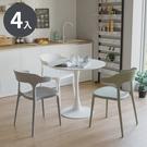椅子 餐椅 椅 塑膠椅 可堆疊【K0007-B】 curve弧形美背餐椅4入 (三色) 收納專科