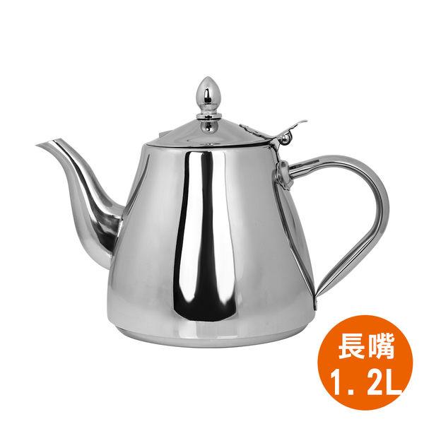 LMG▶304不鏽鋼茶水壺-長嘴 1.2L