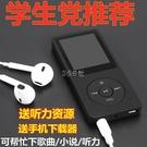 新款mp3音樂播放器學生英語mp4迷你隨身聽插卡外放mp5有屏p3