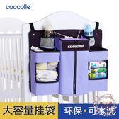 嬰兒床收納袋 掛袋 床頭收納尿布掛袋嬰兒置物架床上整理袋儲物袋 【好康免運】