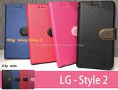 加贈掛繩【星空側翻磁扣可站立】for樂金 LG Stylus2 K520dy 皮套側翻側掀套手機殼手機套保護殼