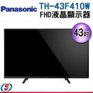 43吋【Panasonic國際牌】FHD液晶顯示器 TH-43F410W / TH43F410W