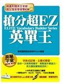 (二手書)搶分超EZ英單王-英語隨身聽1(精)