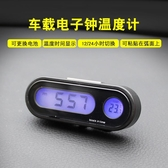 汽車時鐘汽車電子表車用電子時鐘表迷你電子鐘車載溫度計帶夜光 台北日光