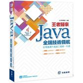 王者歸來:Java全端技術領航:從零基激升高超工程師一本通