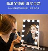 梳妝鏡ins網紅led化妝鏡帶燈泡的鏡子少女臺式超大號智能補光桌面 千千女鞋