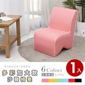 【Abans】漢妮多彩加大款L型沙發椅/穿鞋椅凳-多色可選1入粉紅色