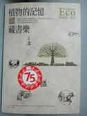 【書寶二手書T1/文學_NGF】植物的記憶與藏書樂_安伯托.艾可