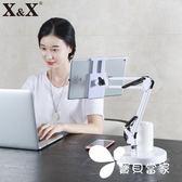 直播懶人手機平板電腦桌面架子 創意通用手機架
