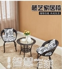 陽臺小桌椅三件套籐椅茶幾組合戶外休閒室外庭院椅子單人露天騰椅 LX 智慧 618狂歡