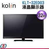 【信源電器】32吋歌林KOLIN液晶顯示器+視訊盒KLT-32ED03